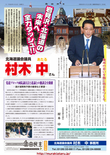 2014.1.24発行 自由民主広報誌